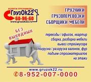 Услуги грузчиков, разнорабочие, сборщики мебели, грузоперевозки.