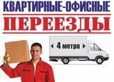 Офисные и квартирные переезды в Красноярске.2729806