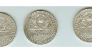 Серебрянные полтинники,  отчеканенные 93 года назад