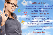 Деньги за металлолом 8918-508-59-91