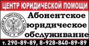 Абонентское юридическое обслуживание предприятий,  ИП