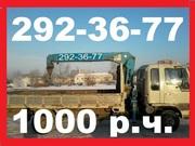Услуги вороваек от 1000рч.т:292-36-77, 8-908-212-36-77
