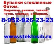 Стеклянные бутылки оптом 100,  250,  500,  1000 мл.