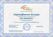 Цемент Евроцемент Груп 500Д0,  500Д20,  400Д20 оптом