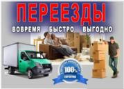 Грузоперевозки Переезды Грузчики-89372252086
